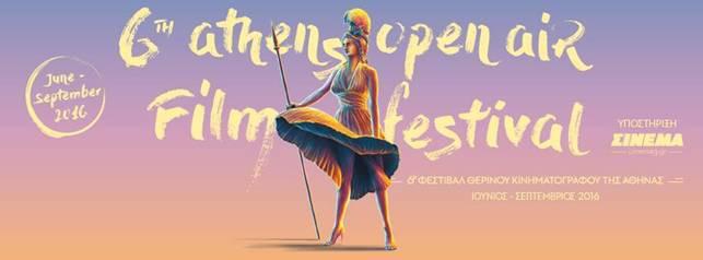 6ο Athens Open Air Film Festival