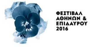 Φεστιβάλ Αθηνών - Επιδαύρου 2016