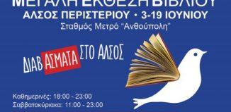 Μεγάλη Έκθεση Βιβλίου στο Άλσος του Δήμου Περιστερίου