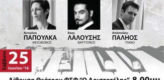Βραδιά Όπερας 25 Ιουνίου 2016