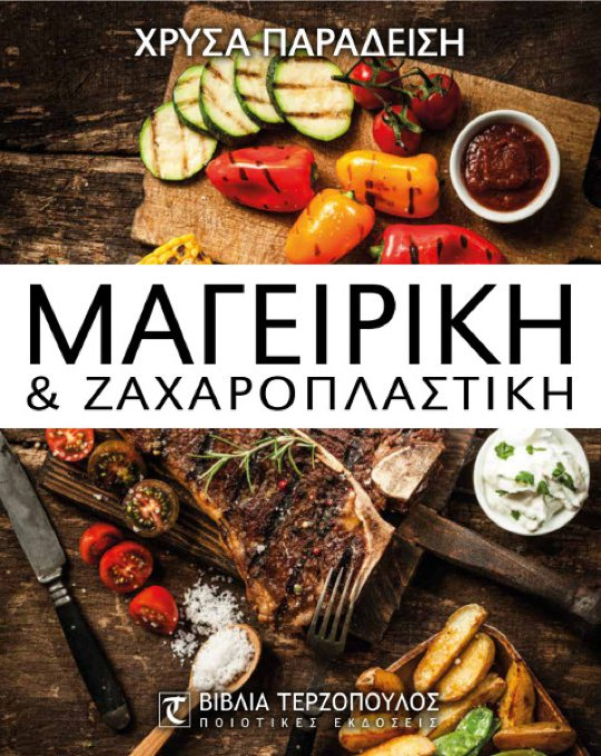 Μαγειρική και Ζαχαροπλαστική, το βιβλίο συνταγών της Χρύσας Παραδείση