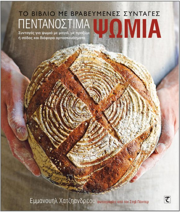 Πεντανόστιμα Ψωμιά του Εμμανουήλ Χατζηανδρέου