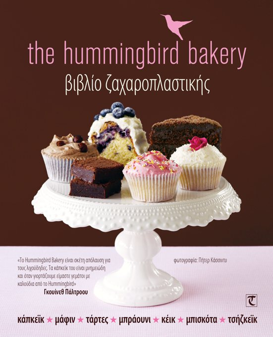 The Hummingbird Bakery Βιβλίο Ζαχαροπλαστικής των Ταρέκ Μαλούφ - Πήτερ Κάσσιντυ