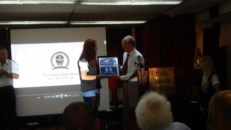 Εκδήλωση μνήμης για τις δολοφονίες των Ισαάκ-Σολωμού στην Εταιρία Ελλήνων Λογοτεχνών