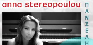 Live Solo Piano Άννα Στερεοπούλου, Αμοργός 18/08