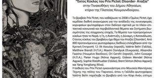 Prix Pictet.