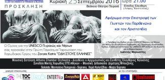 «ΩΔΗ ΣΤΟΥΣ ΕΛΛΗΝΕΣ» του Zorzes Katris, αφιέρωμα στην Επιστροφή των Γλυπτών του Παρθενώνα και τον Αριστοτέλη