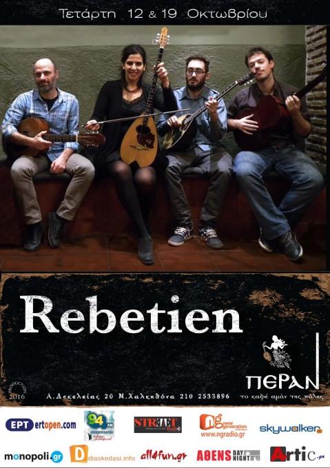Τετάρτη 19 Οκτωβρίου: Οι «Rebetien» στο «Πέραν»