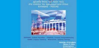 ελληνορωσική συναυλία στο Χαλάνδρι στις 28 Οκτωβρίου