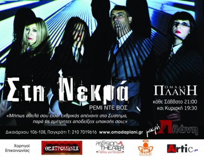 Στη Νεκρά - Η αφίσα της παράστασης