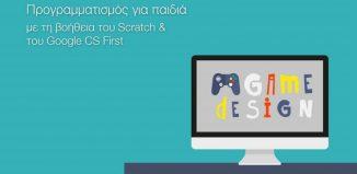 UΤech Lab : Ελάτε να «μιλήσουμε» την γλώσσα του διαδικτύου!