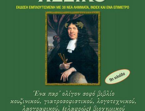 Μπαχαρικό Λεξικό, εξώφυλλο