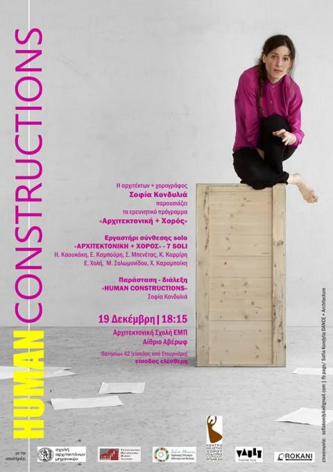Αρχιτεκτονική + Χορός- Η αφίσα της παράστασης