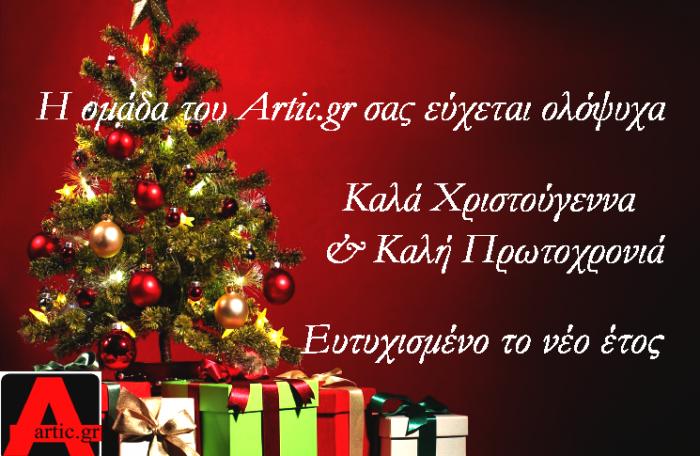 Χριστούγεννα 2016 Artic.gr
