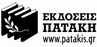 Τρεις νέες κυκλοφορείες βιβλίων από τις εκδόσεις Πατάκη