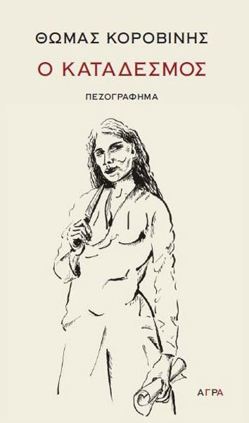 Κατάδεσμος του Θωμά Κοροβίνη από τις εκδόσεις Άγρα
