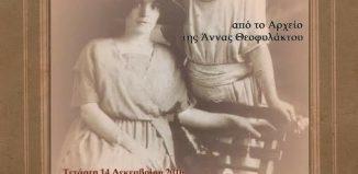 Πορτρέτα Αστών της Τραπεζούντας, Ιστορικό κέντρο Θεσσαλονίκης, Θεσσαλονίκη