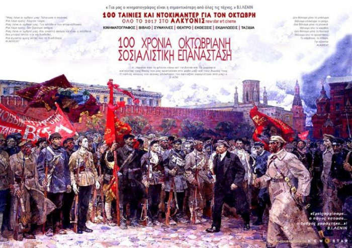 100 Χρόνια Οκτωβριανή Επανάσταση
