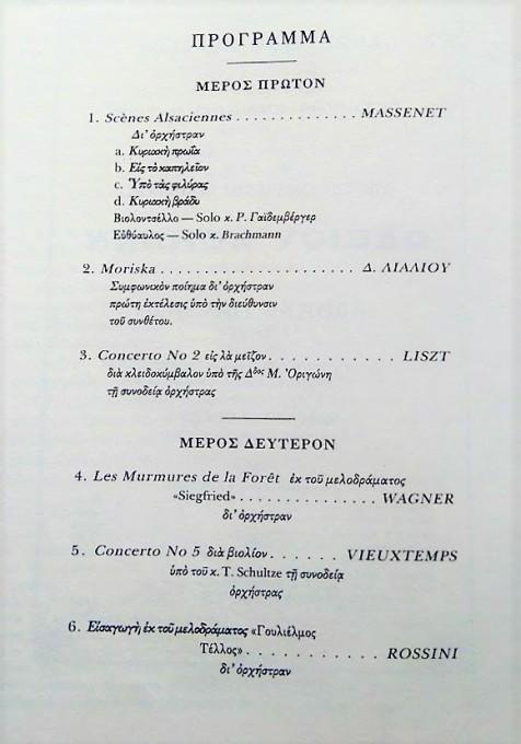 Δημήτρης Λιάλιος. Πρόγραμμα Συναυλίας