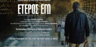 eteros-egw-ianos-invitation
