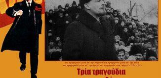 Τρία τραγούδια για τον Λένιν