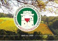 Διεθνής Διαγωνισμός Οίνου και Αποσταγμάτων Αμπελοοινικής Προέλευσης Θεσσαλονίκης
