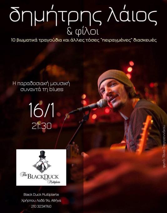 Δευτέρα 16 Ιανουαρίου - Δημήτρης Λάιος Live στο Black Duck