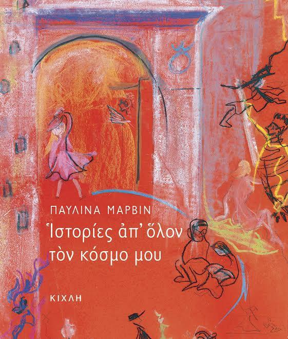 Ιστορίες απ' όλον τον κόσμο μου, της Παυλίνας Μάρβιν
