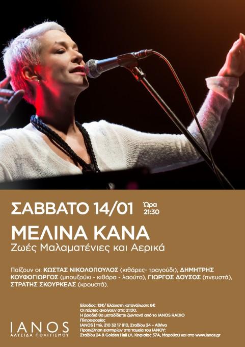 Η Μελίνα Κανά έρχεται στον Ιανό το Σάββατο 14 Ιανουαρίου