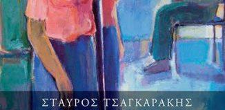«Οι ζωές που δεν έζησαν», του Σταύρου Τσαγκαράκη