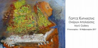Έκθεση Ονείρων Απολαύσεις του Γιώργου Καραφωτιά, Myro Gallery