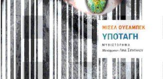 Υποταγή - Μισέλ Ουελμπέκ