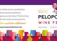 Peloponnese Wine Festival