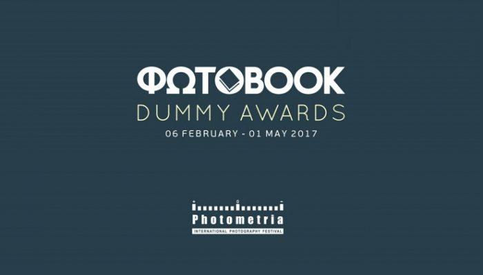 Το Photometria Festival Διοργανώνει τα «Φώτοbook Dummy Awards»