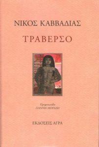 Τραβέρσο: Η τελαυταία ποιητική συλλογή του Νίκου Καββαδία.