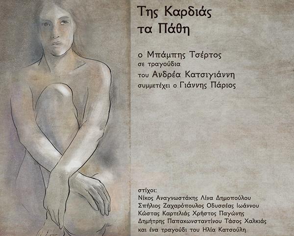 Μπάμπης Τσέρτος - «Της Καρδιάς Τα Πάθη» σε μουσική Ανδρέα Κατσιγιάννη - Νέα κυκλοφορία