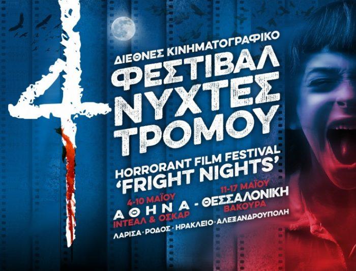 4ο Horrorant Διεθνές Φεστιβάλ Κινηματογράφου «Νύχτες Τρόμου»