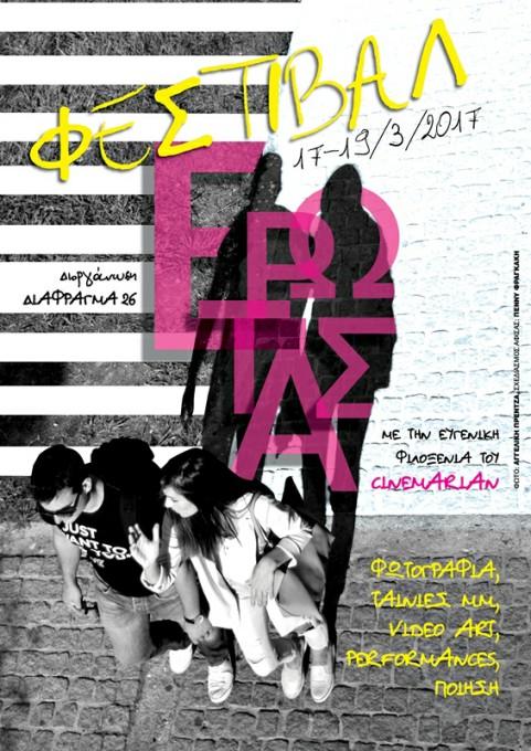 Φεστιβάλ «Έρωτας» στο Cinemarian