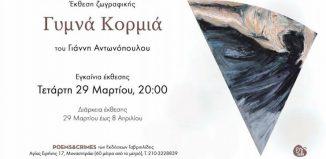 Γυμνά Κορμιά, Γιάννης Αντωνόπουλος
