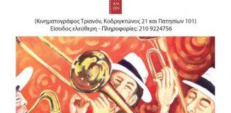 """H Big Band του Δήμου Αθηναίων, 27 Μαρτίου στο Τριανόν - """"The Big Band Legacy through Time"""""""