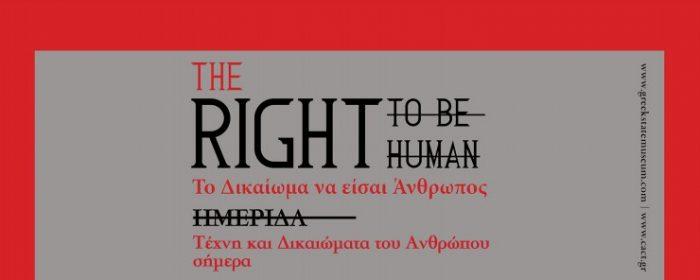 «Τέχνη και Δικαιώµατα του Ανθρώπου σήµερα», Θεσσαλονίκη