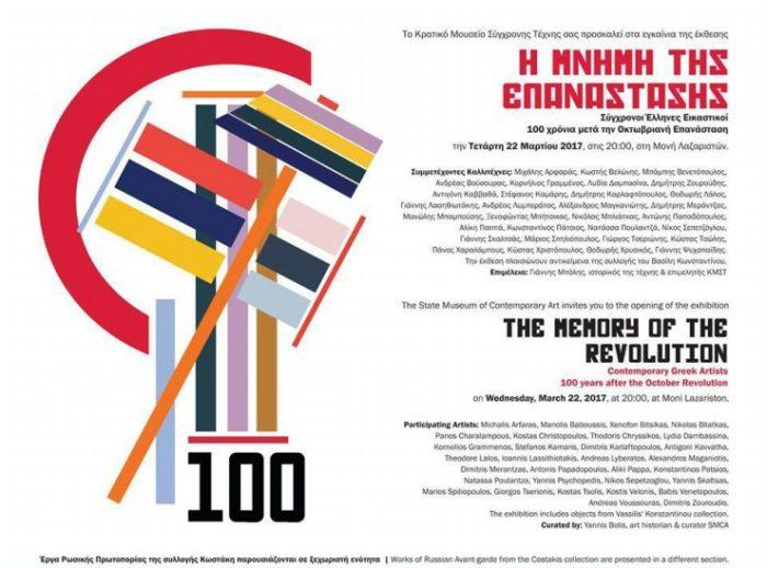 Η Μνήμη της Επανάστασης - 100 χρόνια μετά την Οκτωβριανή Επανάσταση, Κρατικό Μουσείο Σύγχρονης Τέχνης