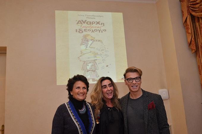 Η Νίκη Παπαθεοχάρη στην παρουσίαση του βιβλίου της με την Άλκηστη Πρωτοψάλτη και τον Τάκη Ζαχαράτο