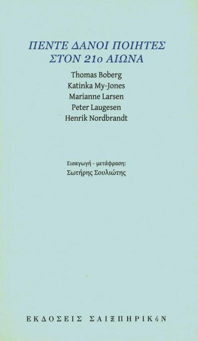 «Πέντε Δανοί Ποιητές Στον 21ο Αιώνα»
