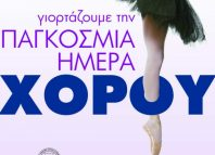 Παγκόσμια Ημέρα Χορού στην Ελευσίνα