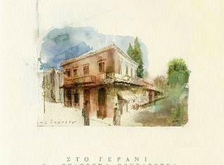 Παρουσίαση βιβλίου: «Στο Γεράνι»- Εξώφυλλο