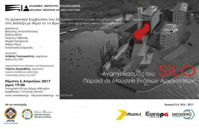 SILO Πειραιά- Η αφίσα της διάλεξης
