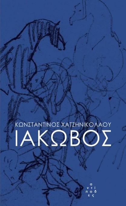 Ιάκωβος, του Κωνσταντίνου Χατζηνικολάου