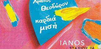 Παρουσίαση του δίσκου «Καρδιά μισή» του Χρίστου Θεοδώρου στον Ιανό