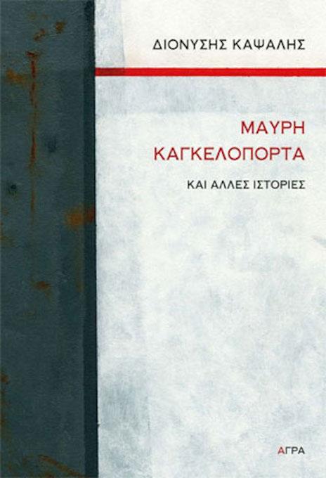 Μαύρη Καγκελόπορτα και άλλες ιστορίες